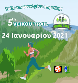 5th Veikou TRAIL