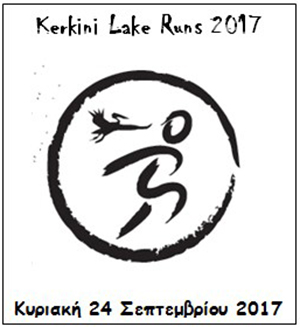 Kerkini Lake Runs 2017