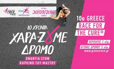 10ο Greece Race for the Cure® - Άλμα ζωής