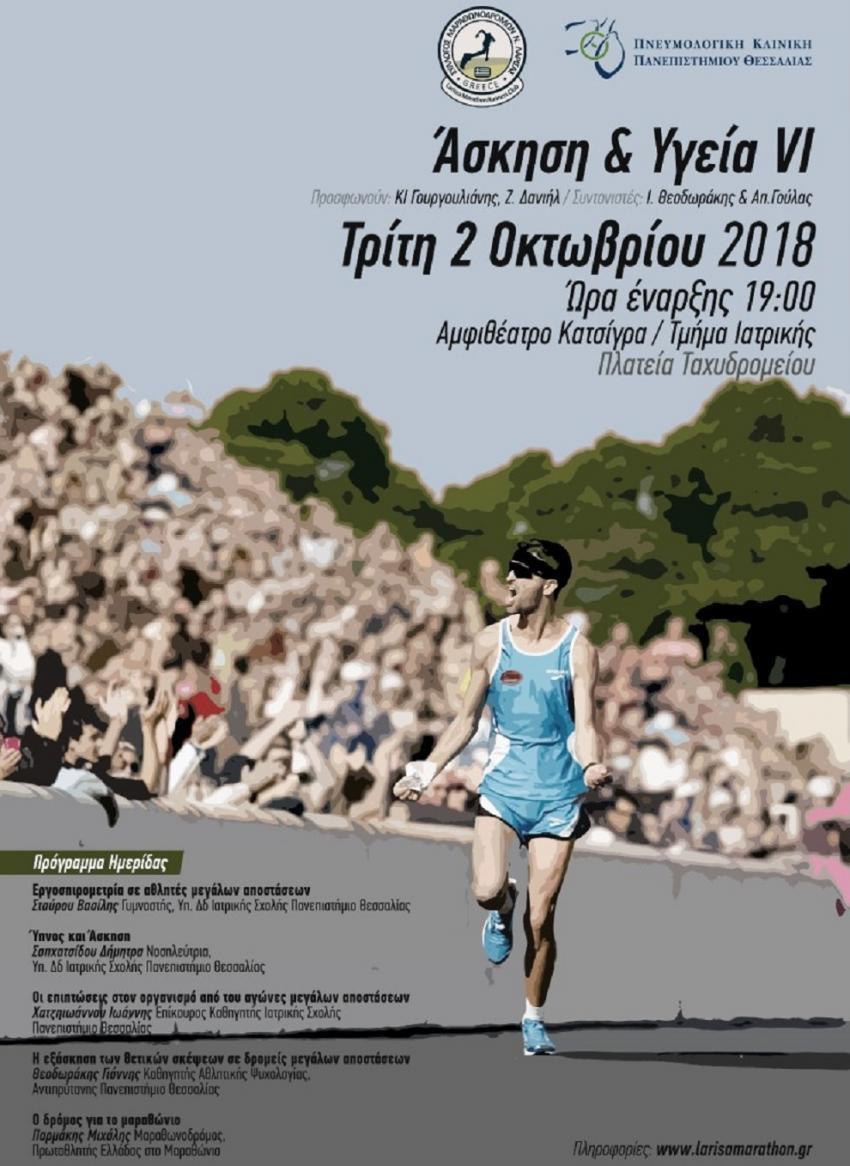 ΔΕΛΤΙΟ ΤΥΠΟΥ - Στη Λάρισα ο πρωταθλητής του μαραθωνίου Μιχάλης Παρμάκης