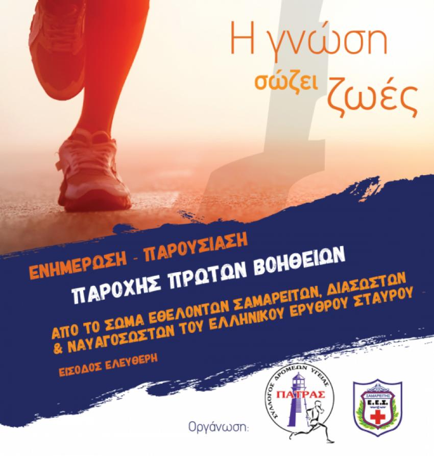 ΔΕΛΤΙΟ ΤΥΠΟΥ - Μαθήματα Πρώτων Βοηθειών από τον ΣΔΥ Πάτρας σε συνεργασία με το Σώμα Εθελοντών Σαμαρειτών, Διασωστών και Ναυαγοσωστών του Ελληνικού Ερυθρού Σταυρού  Πάτρας