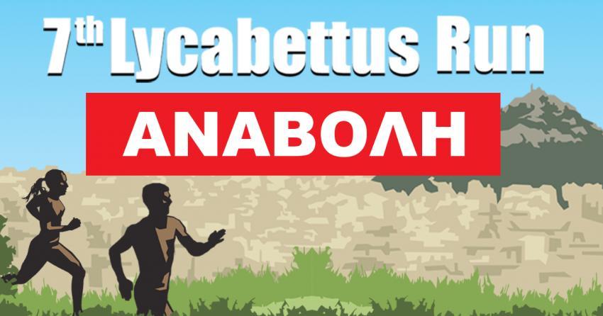 Αναβάλλεται το 7ο Lycabettus Run