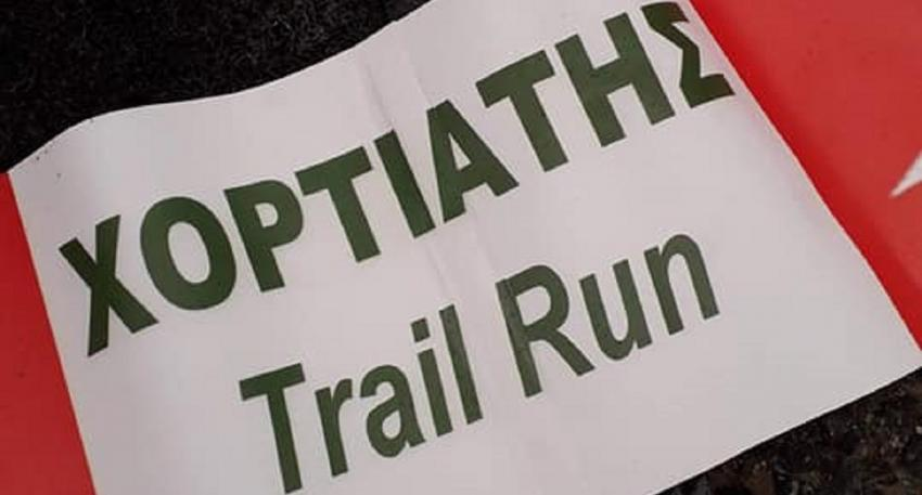 Μετάθεση του 11ου Xortiatis Trail Run από 14 Μαρτἰου, για την Κυριακή 25 Ιουλίου 2021