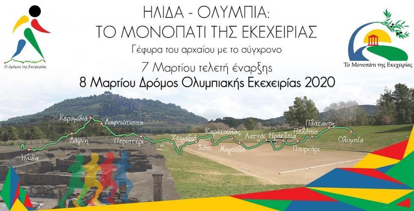 Δρόμος Ολυμπιακής Εκεχειρίας 2020