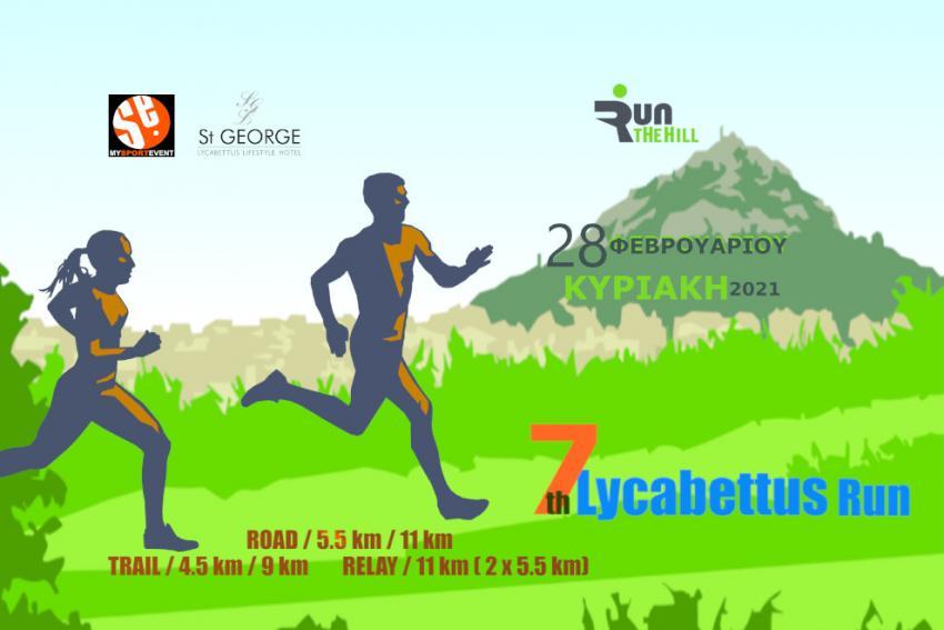 Η προκήρυξη του 7th Lycabettus Run