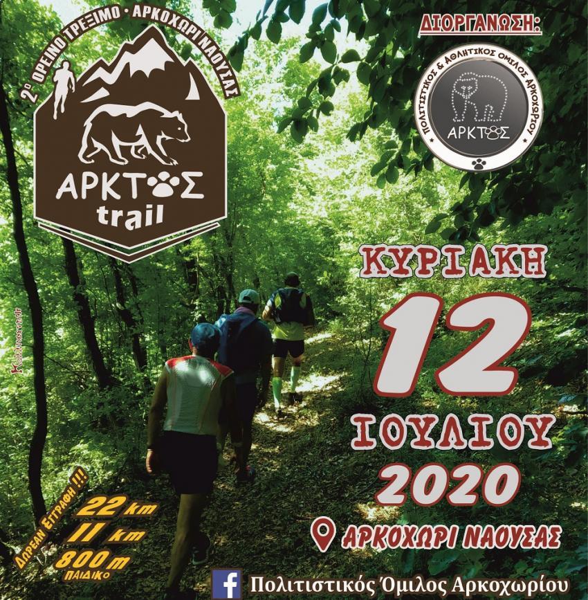 2o Άρκτος Trail