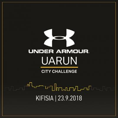Under Armur Run Kifisia City Challenge - Αποτελέσματα