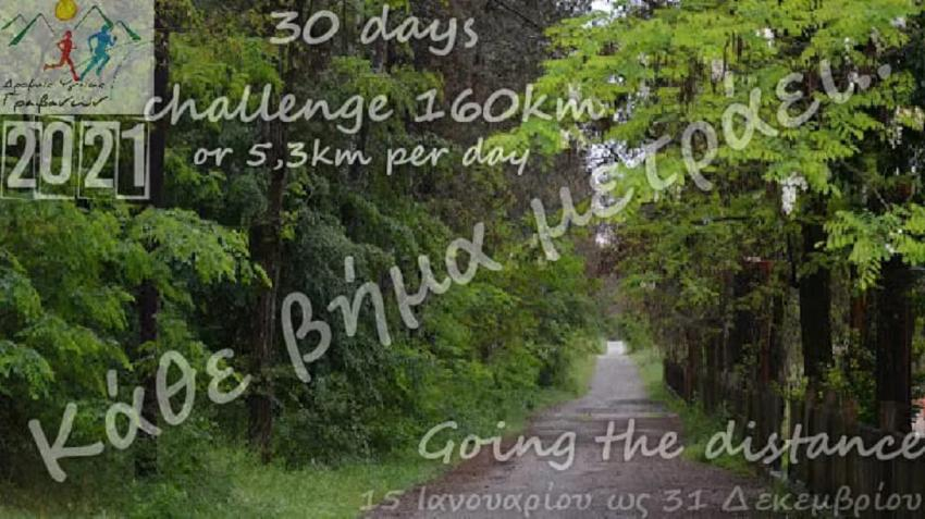 Vtual challenge 160 km «ΚΑΘΕ ΒΗΜΑ ΜΕΤΡΑΕΙ» από τους Δρομείς Υγείας Γρεβενών