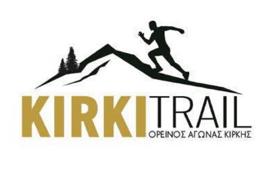 3ος Ορεινός αγώνας Κίρκης «Θράκας Ιππέας» - 3ο Κirki Trail