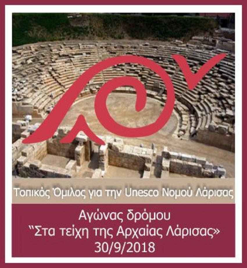 Στα τείχη της Αρχαίας Λάρισας