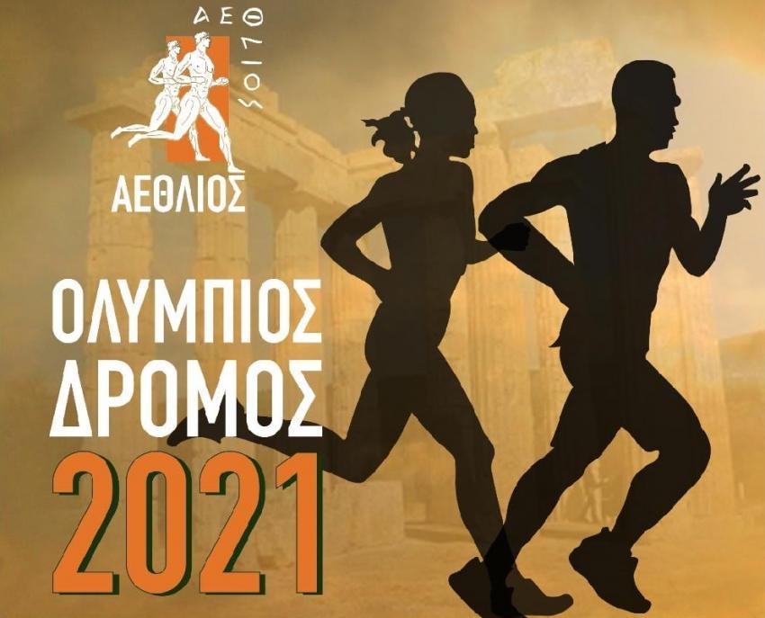 Στις 21 Μαΐου θα πραγματοποιηθεί ο Αέθλιος: Ολύμπιος Δρόμος 180 χλμ. & Αγώνας 62 χλμ.