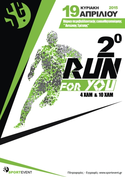 Run for You - Κυριακή 23 Μαρτίου 2014