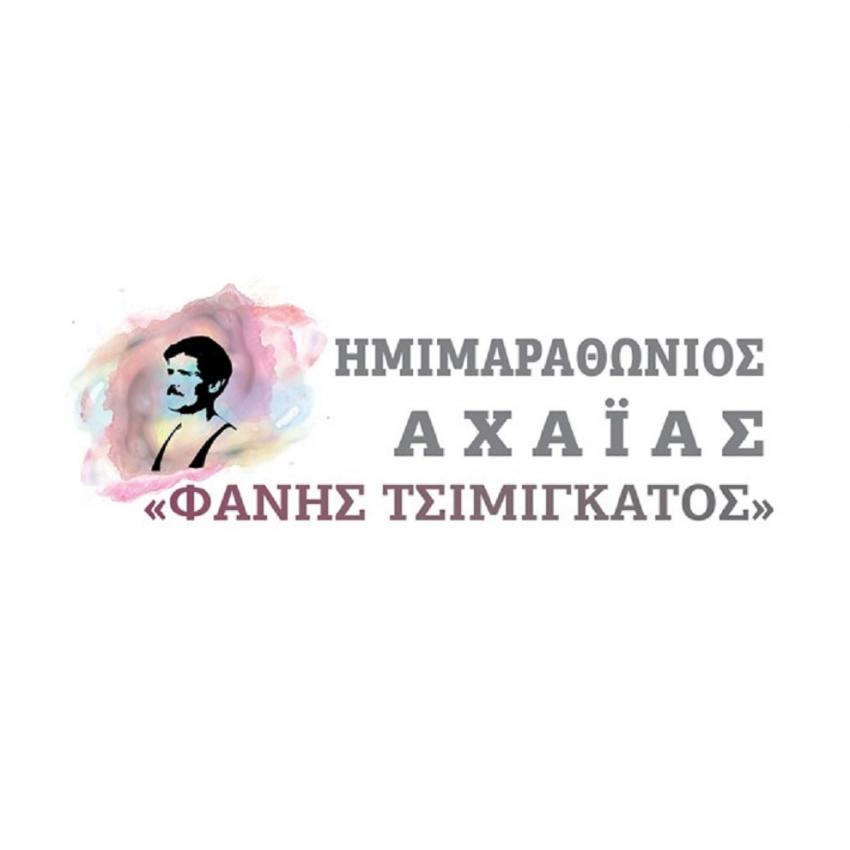 """37ος Ημιμαραθώνιος """"Φάνης Τσιμιγκάτος"""""""
