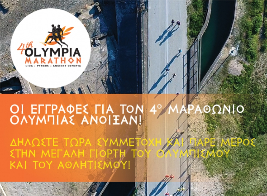4ος Μαραθώνιος Ολυμπίας - Αποτελέσματα