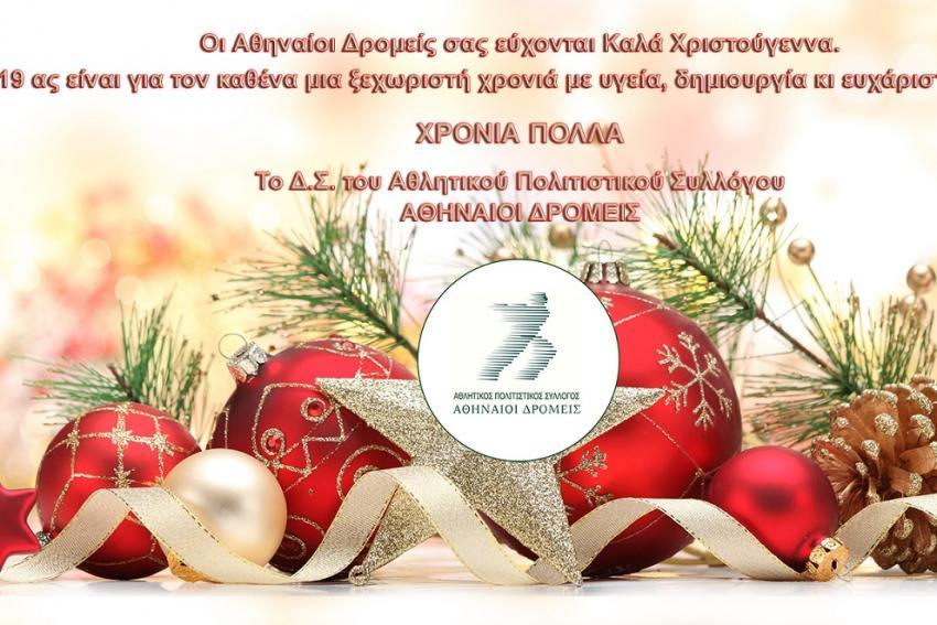 ΔΕΛΤΙΟ ΤΥΠΟΥ - Ευχές από Α.Π.Σ Αθηναίοι Δρομείς