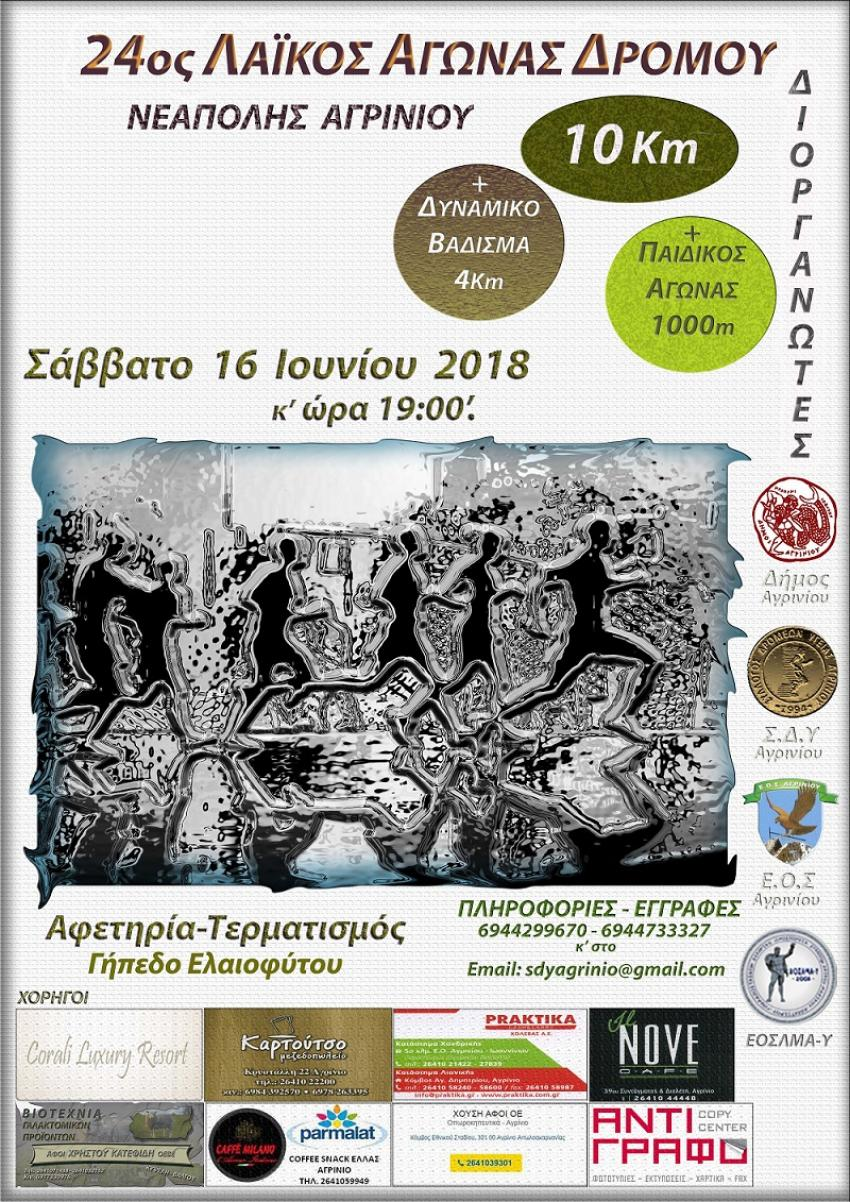 ΔΕΛΤΙΟ ΤΥΠΟΥ - Προκήρυξη 24ος Λαϊκός Αγώνας Δρόμου Νεάπολης Αγρινίου