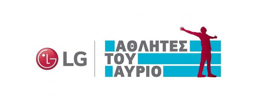 ΔΕΛΤΙΟ ΤΥΠΟΥ - Η LG Electronics Hellas προσφέρει δωρεάν τη συμμετοχή των εφήβων στο Spetses mini Marathon 2018