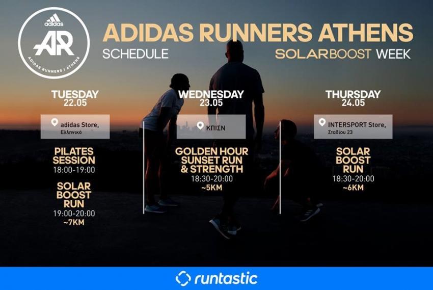 ΔΕΛΤΙΟ ΤΥΠΟΥ - Οι adidasRunnersAthens δένουν τα κορδόνια των ολοκαίνουριων #SOLARBOOST & τρέχουν προς τη νέα εποχή running