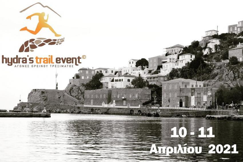 Στις 10 - 11 Απριλίου 2021 το Hydra's Trail Event