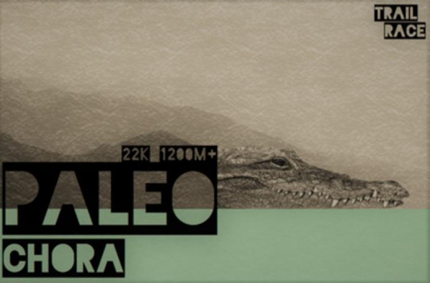 """1ος Ορεινός Αγώνας Παλαιοχώρας """"Κροκόδειλος Trail"""""""