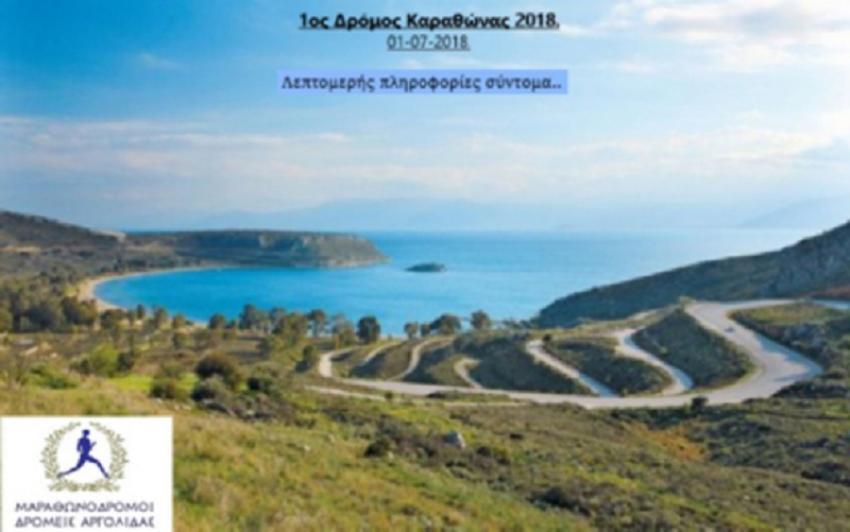 1ος Δρόμος Αρβανιτιάς-Καραθώνας - Αποτελέσματα