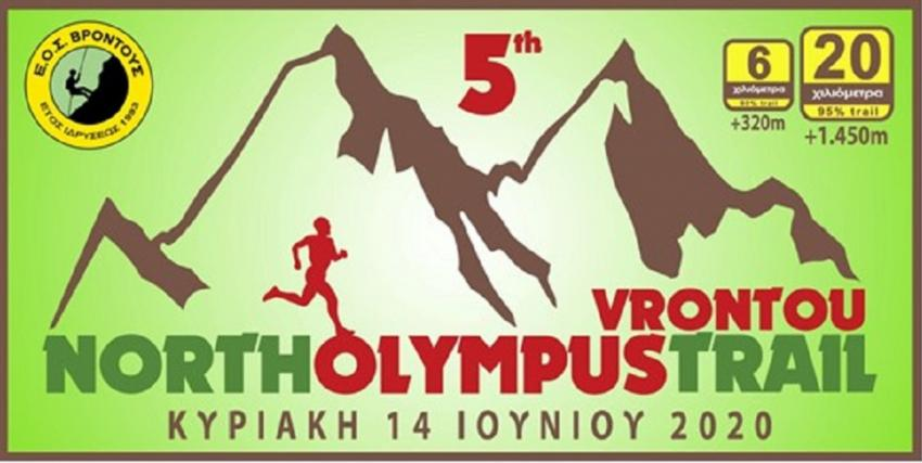 5th North Olympus Trail Vrontou