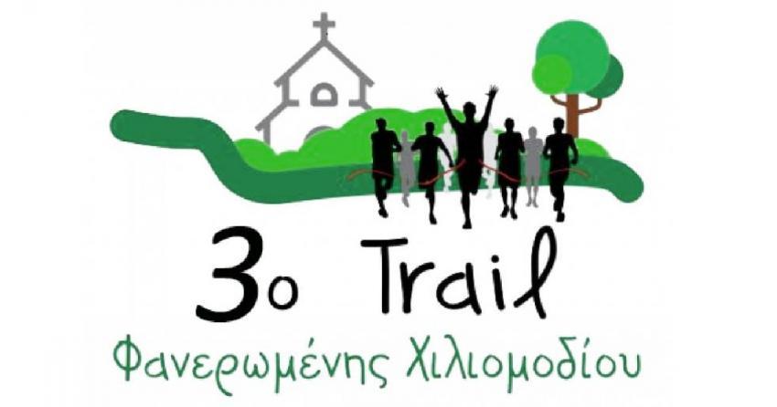 Στις 21 Φεβρουαρίου ο 3ος αγώνας trail Φανερωμένης Χιλιομοδίου - Προκήρυξη