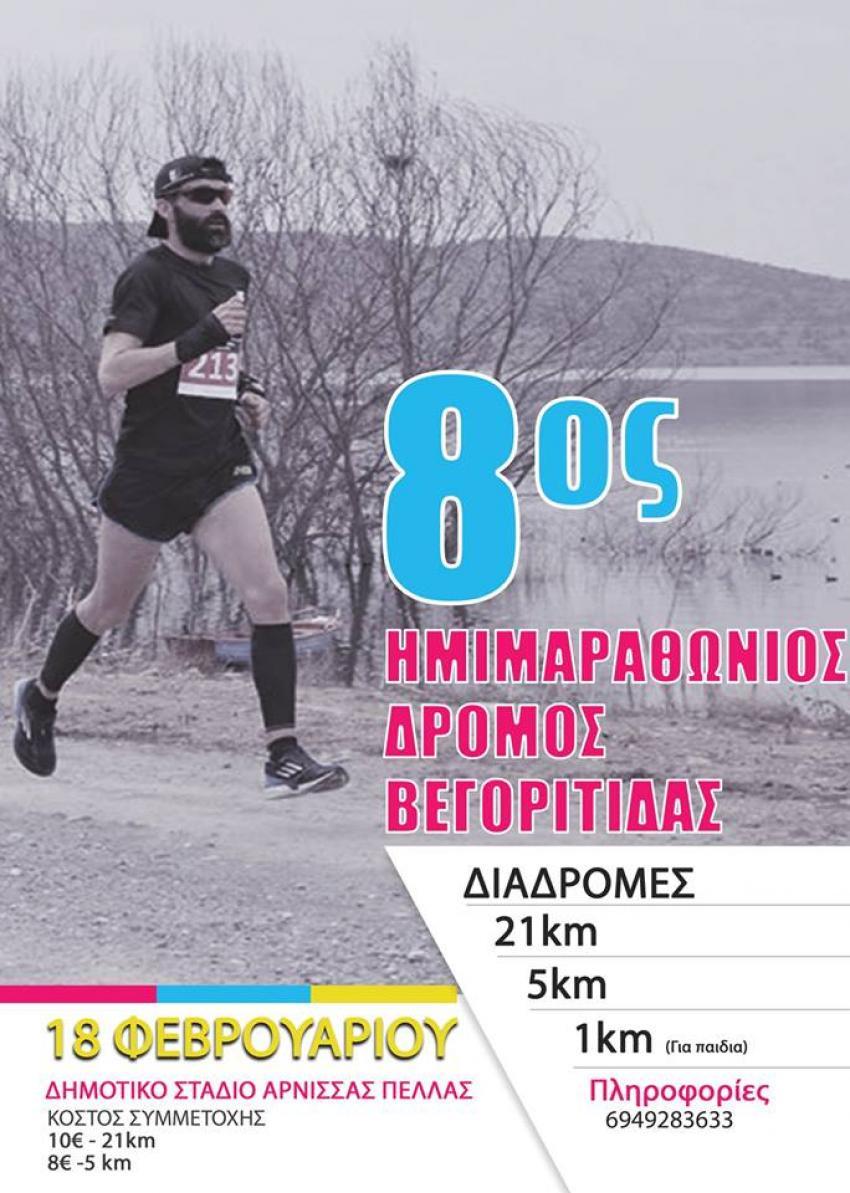 8ος Ημιμαραθώνιος Λίμνης Βεγορίτιδας - Αποτελέσματα