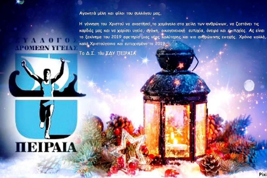 ΔΕΛΤΙΟ ΤΥΠΟΥ - Ο Σύλλογος Δρομέων Υγείας Πειραιά, σας εύχεται καλές γιορτές