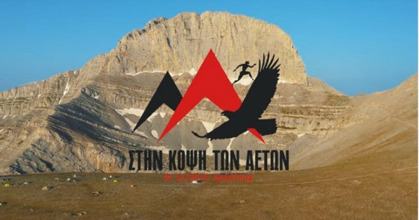 Κυκλοφόρησε το ντοκιμαντέρ για τον φετινό 17ο, Olympus Marathon (ΒΙΝΤΕΟ)