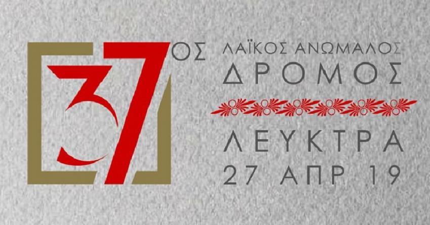 37ος ΛΑΪΚΟΣ ΑΝΩΜΑΛΟΣ ΔΡΟΜΟΣ - ΛΕΥΚΤΡΑ ΘΗΒΩΝ
