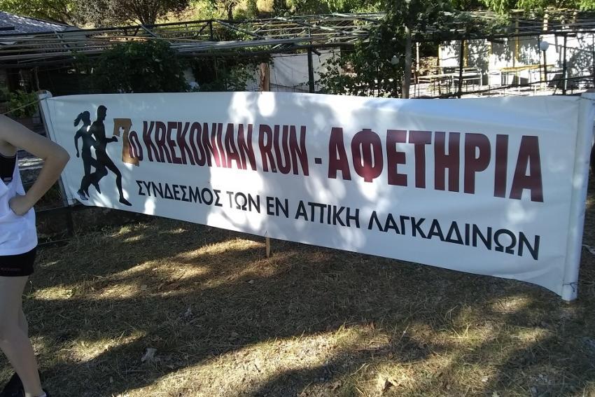 """""""Krekonian Run"""". Ένας αγώνας """"χτισμένος"""" με αγάπη"""
