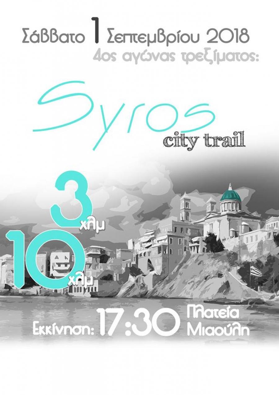 SYROS CITY TRAIL 2018 - Αποτελέσματα