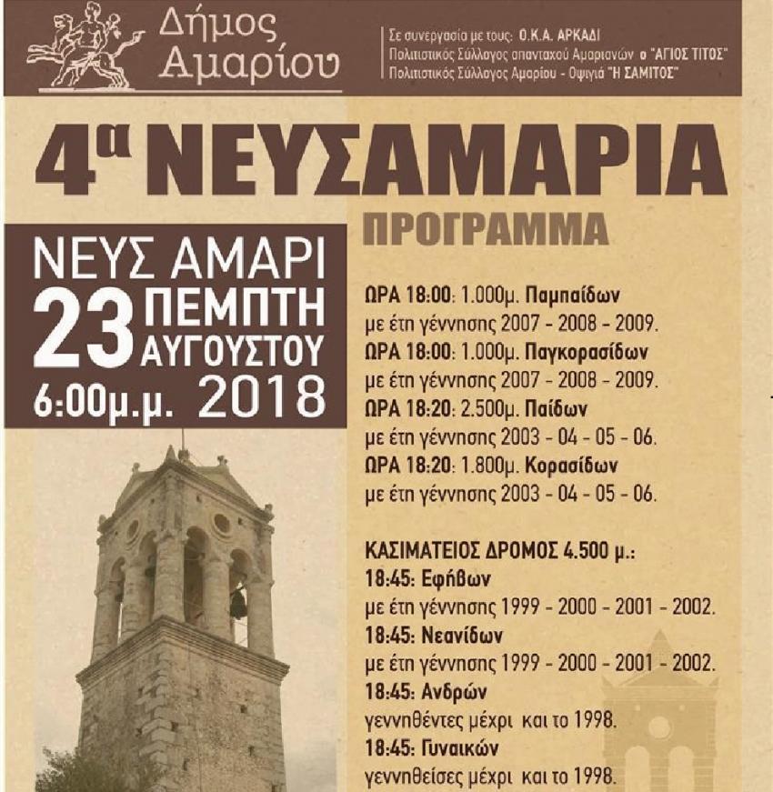 ΔΕΛΤΙΟ ΤΥΠΟΥ - Προκήρυξη 4α Νευσαμάρια