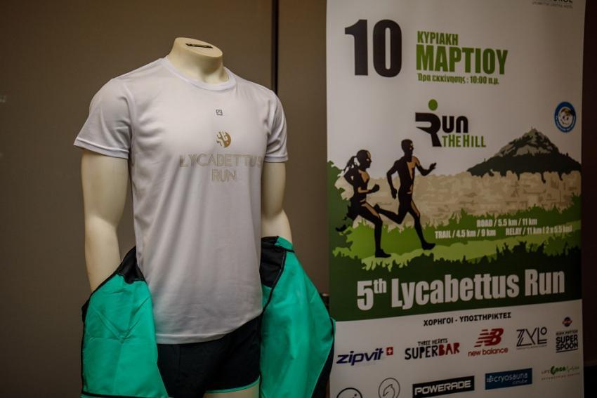 ΔΕΛΤΙΟ ΤΥΠΟΥ - Παρουσιάστηκε το επετειακό 5ο Lycabettus Run
