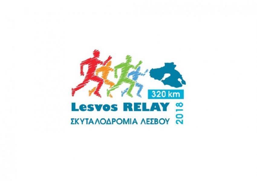 ΔΕΛΤΙΟ ΤΥΠΟΥ - Ο Γύρος της Λέσβου σε 32 ώρες: Σκυταλοδρομία Λέσβου 320km – Lesvos Relay 320 km