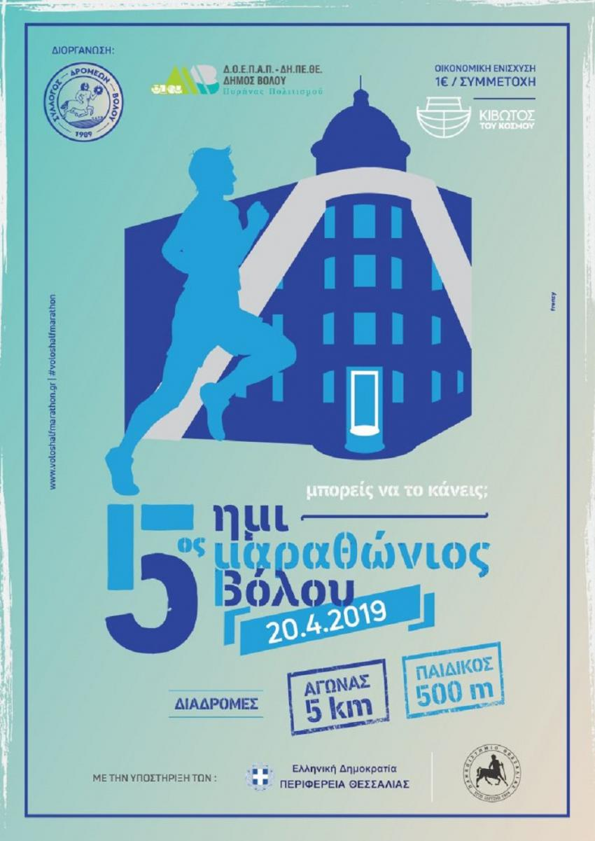 ΔΕΛΤΙΟ ΤΥΠΟΥ - Ο 5ος Ημιμαραθώνιος Βόλου θα έχει έντονη φιλανθρωπική δράση, με εγγυημένο ποσό 2.000 ευρώ στη Κιβωτό του Κόσμου