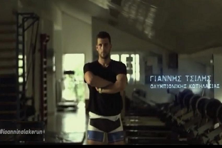 ΔΕΛΤΙΟ ΤΥΠΟΥ - Ο Γιάννης Τσίλης πρωταγωνιστεί στο promo video του 13ου Γύρου Λίμνης Ιωαννίνων