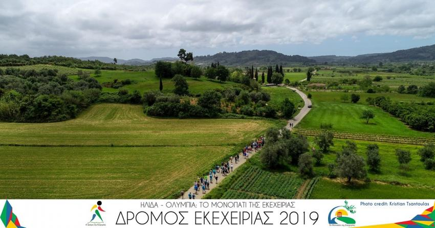 Κλείνουν οι εγγραφές για τον Δρόμο της Εκεχειρίας (50 χλμ), τον Δρόμο του Ίφιτου (2 χλμ για παιδιά), τον Δρόμο του Κλεοσθένη (5 χλμ)