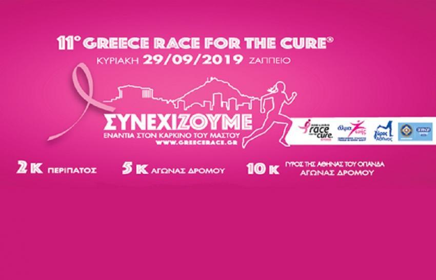 11ο Greece Race for the Cure® & 33ος Γύρος της Αθήνας