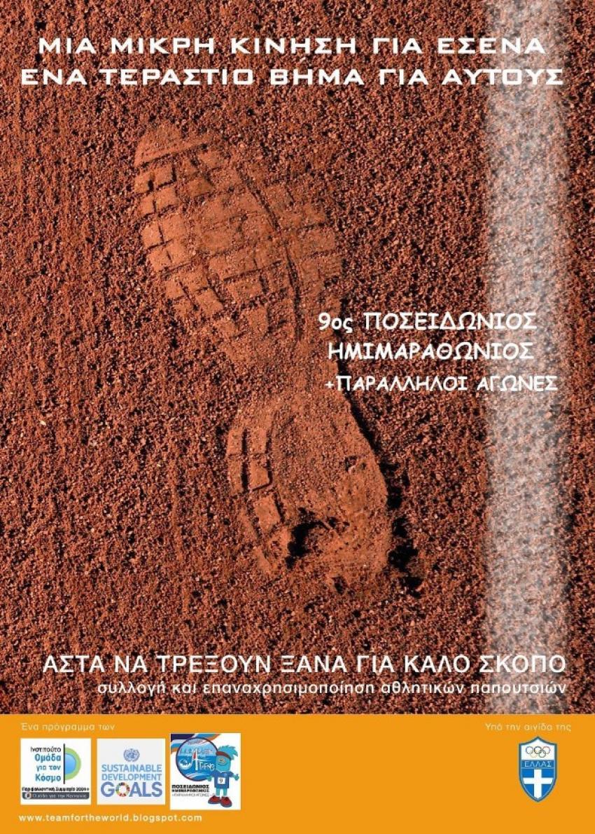 ΔΕΛΤΙΟ ΤΥΠΟΥ - Ανακύκλωση, συλλογή πλεονάζοντος νερού και επαναχρησιμοποίηση αθλητικών παπουτσιών για ευπαθείς ομάδες ξεχωρίζουν  στο πρόγραμμα κοινωνικών δράσεων του 9ου Ποσειδωνίου Ημιμαραθωνίου!