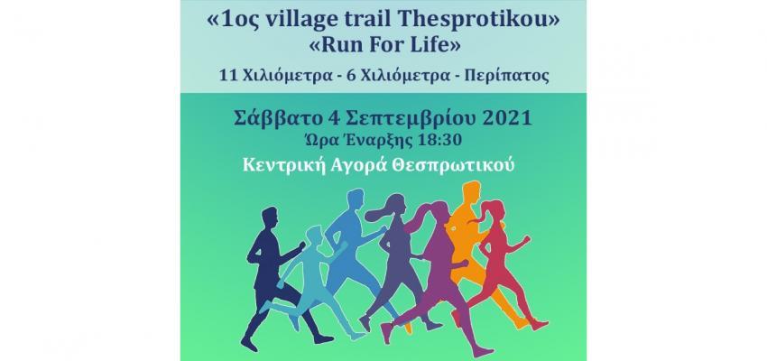 Στις 4 Σεπτεμβρίου το 1ος village trail Thesprotikou - Run For Life