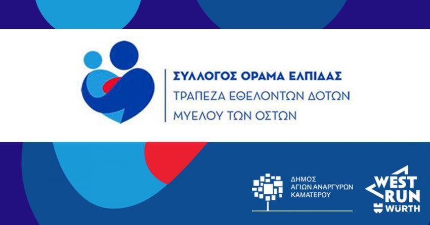 """Συνεργασία Δήμου Αγ. Αναργύρων με τον Σύλλογο """"Όραμα Ελπίδας"""" για την ενημέρωση και την εγγραφή εθελοντών δοτών μυελού των οστών"""