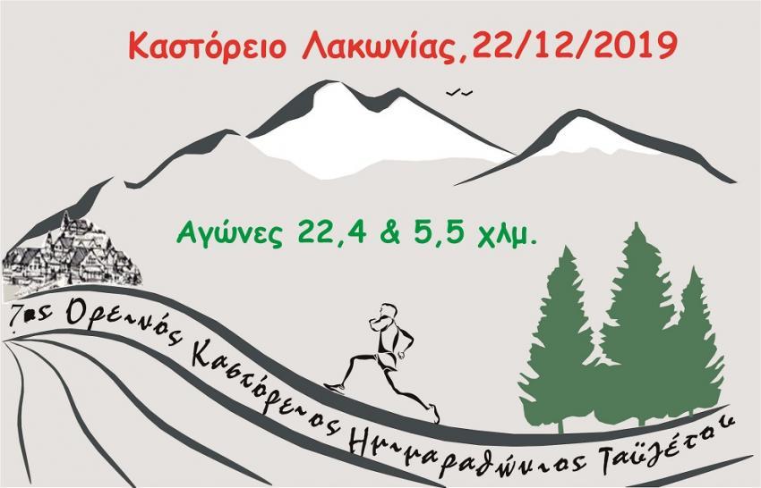 ΔΕΛΤΙΟ ΤΥΠΟΥ - 7ος Καστόρειος Ορεινός Ημιμαραθώνιος - Ανακοίνωση Κλεισίματος Εγγραφών