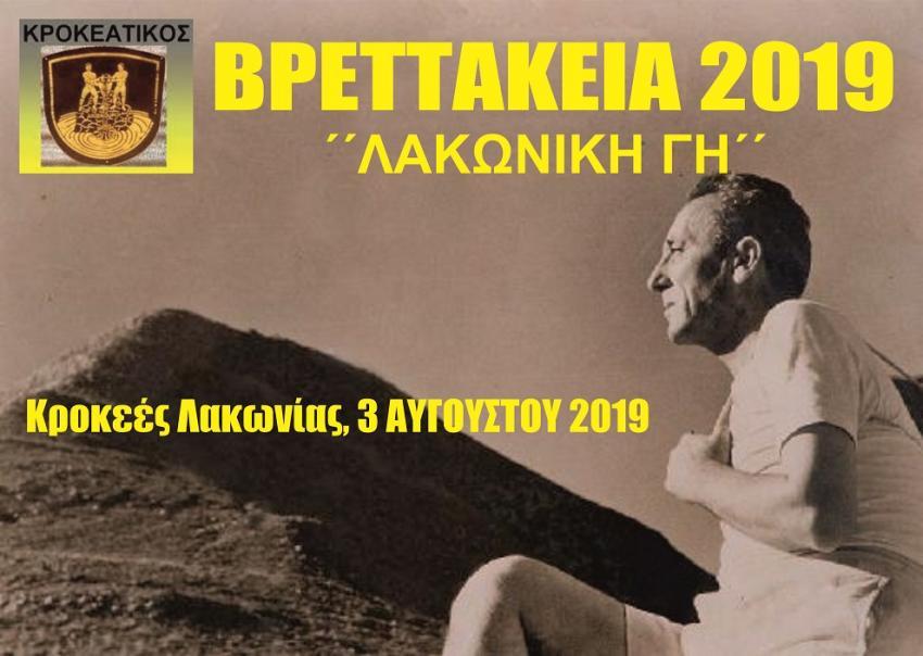 ΔΕΛΤΙΟ ΤΥΠΟΥ - Προκήρυξη ΒΡΕΤΤΑΚΕΙΑ 2019 - ΛΑΚΩΝΙΚΗ ΓΗ