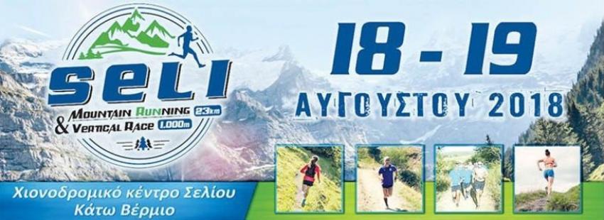 Seli mountain running 23km & Vertical race 1.25km  – Χιονοδρομικό κέντρο Σελίου
