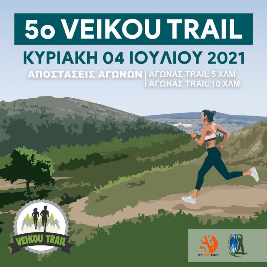5ο Veikou Trail