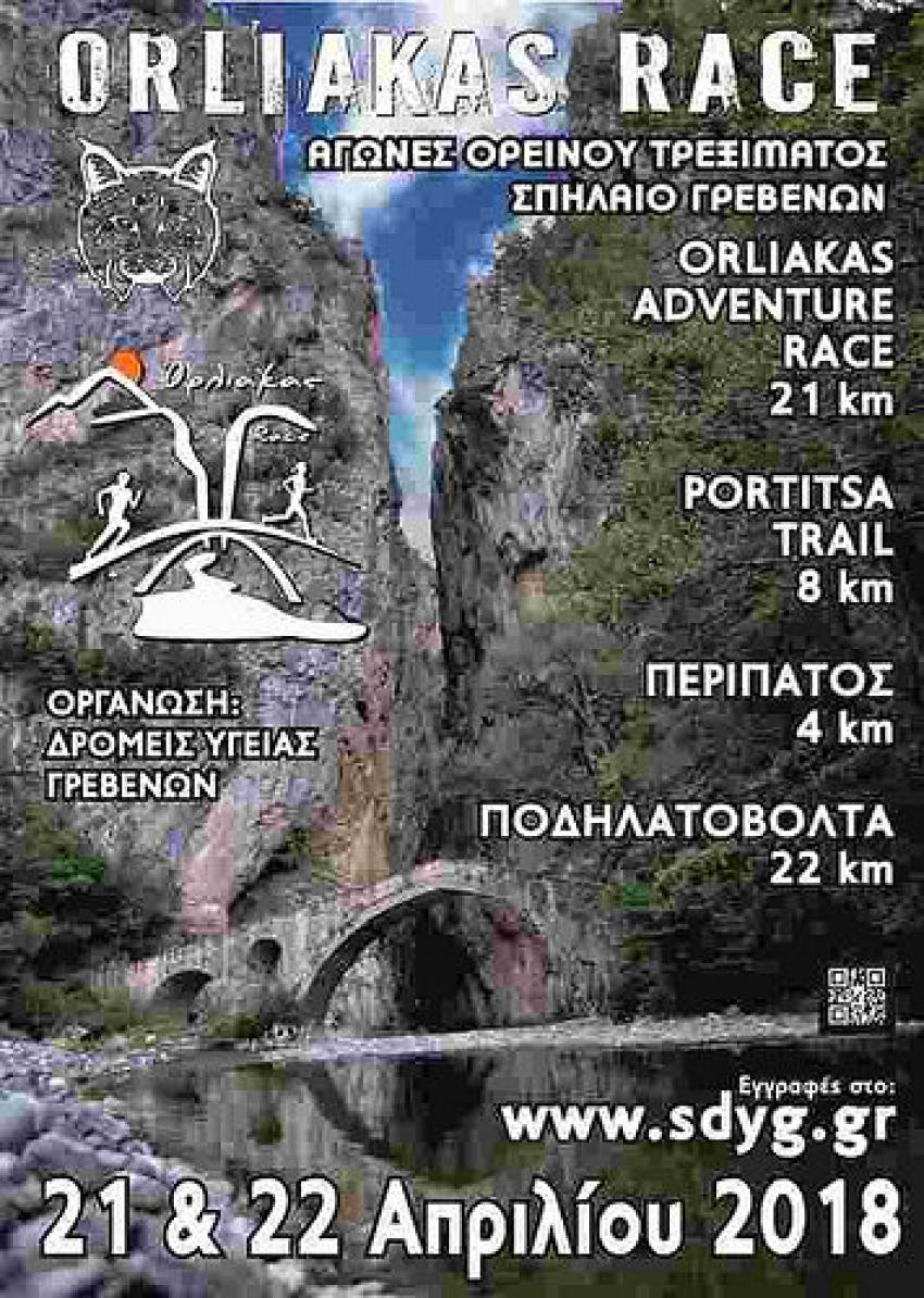 4ο Orliakas Race και Portitsa Trail