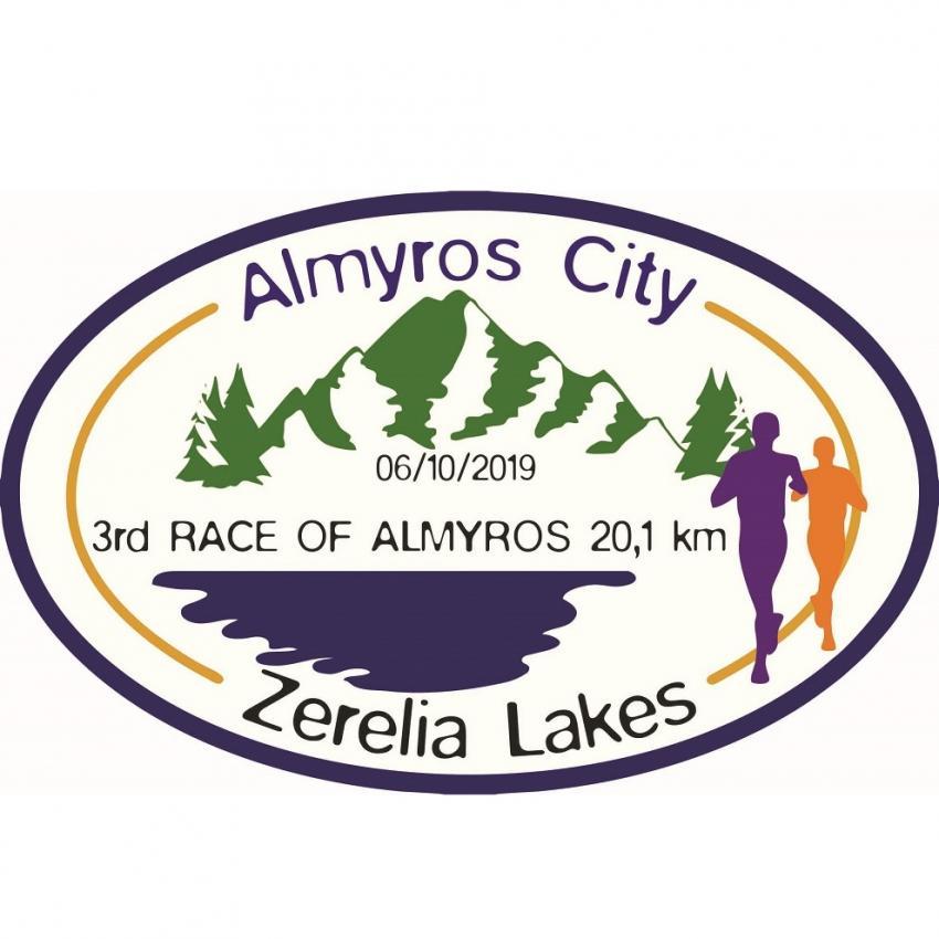 """3ος Αγώνας δρόμου Αλμυρού """"Almyros City - Zerelia Lakes"""" - Αποτελέσματα"""