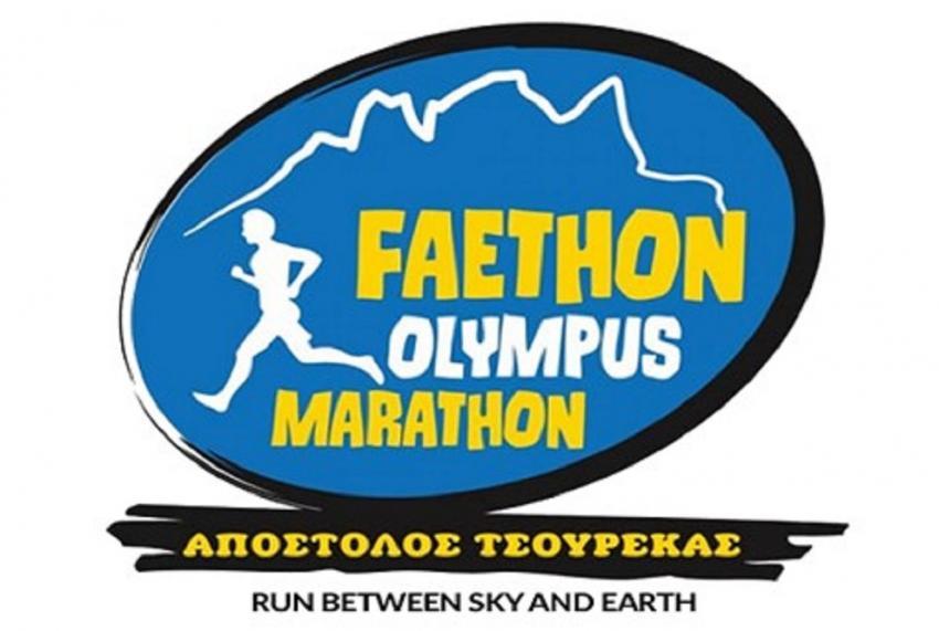 8ο Faethon Olympus Marathon «Apostolos Tsourekas»